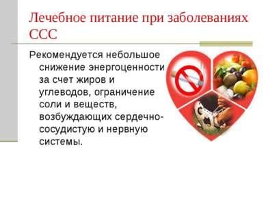 Лечебное питание при заболеваниях ССС Рекомендуется небольшое снижение энерго...