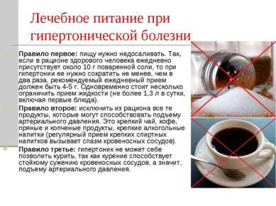 Лечебное питание при гипертонической болезни Правило первое: пищу нужно недос...