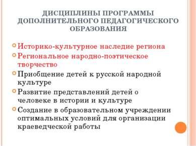 ДИСЦИПЛИНЫ ПРОГРАММЫ ДОПОЛНИТЕЛЬНОГО ПЕДАГОГИЧЕСКОГО ОБРАЗОВАНИЯ Историко-кул...