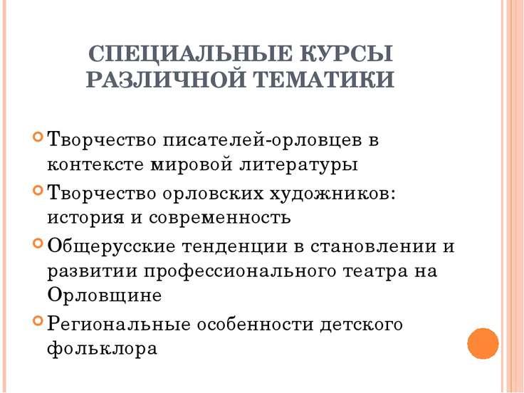 СПЕЦИАЛЬНЫЕ КУРСЫ РАЗЛИЧНОЙ ТЕМАТИКИ Творчество писателей-орловцев в контекст...