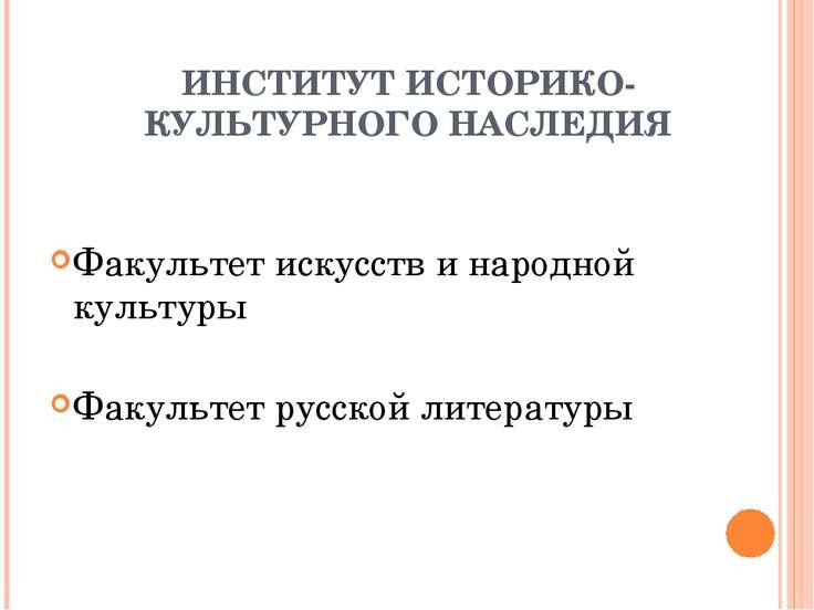ИНСТИТУТ ИСТОРИКО-КУЛЬТУРНОГО НАСЛЕДИЯ Факультет искусств и народной культуры...