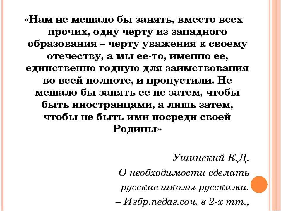 «Нам не мешало бы занять, вместо всех прочих, одну черту из западного образов...