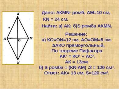 Дано: АКМN- ромб, АМ=10 см, КN = 24 см. Найти: а) АК; б)S ромба АКMN. Решение...