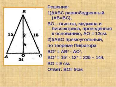 Решение: 1)∆АВС равнобедренный (АВ=ВС), ВО – высота, медиана и биссектриса, п...