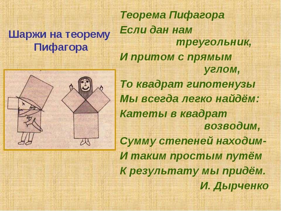 Теорема Пифагора Если дан нам треугольник, И притом с прямым углом, То квадра...