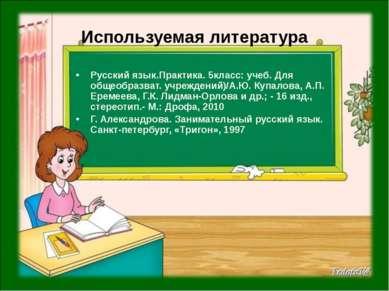 Используемая литература Русский язык.Практика. 5класс: учеб. Для общеобразват...
