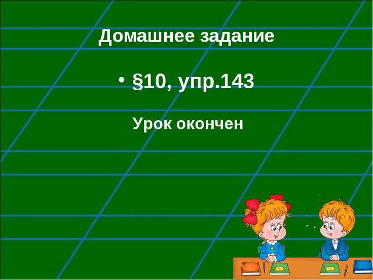 Домашнее задание §10, упр.143 Урок окончен