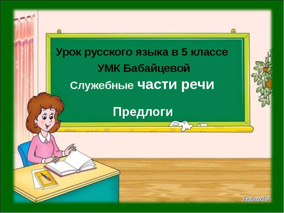 Урок русского языка в 5 классе УМК Бабайцевой Служебные части речи Предлоги