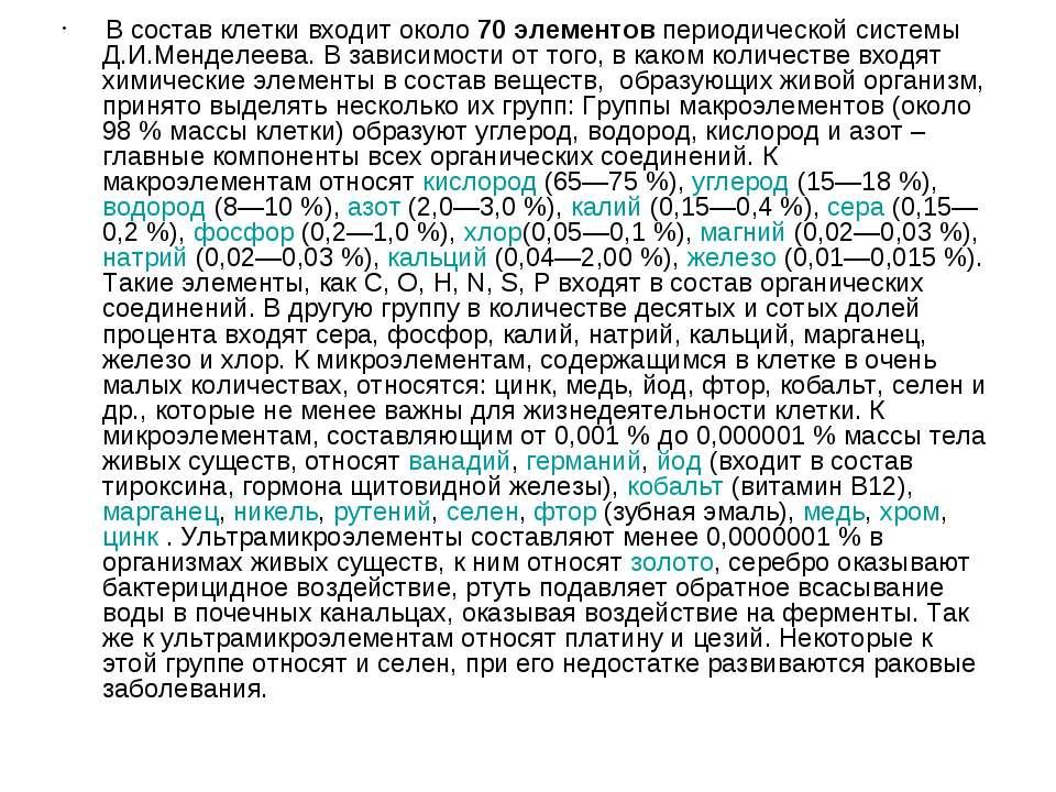 В состав клетки входит около 70 элементов периодической системы Д.И.Менделеев...