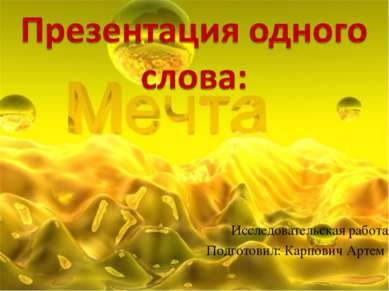 Исследовательская работа Подготовил: Карпович Артем