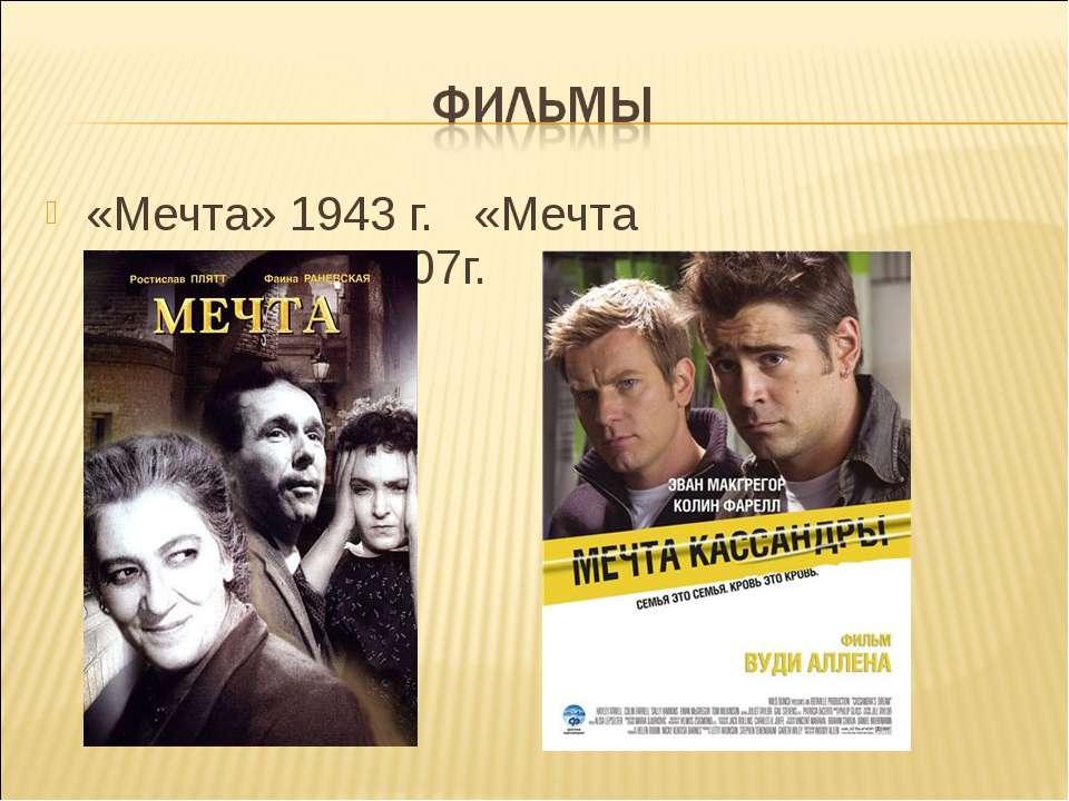 «Мечта» 1943 г. «Мечта Кассандры»2007г.