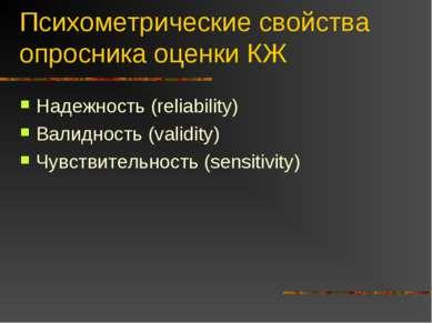 Психометрические свойства опросника оценки КЖ Надежность (reliability) Валидн...