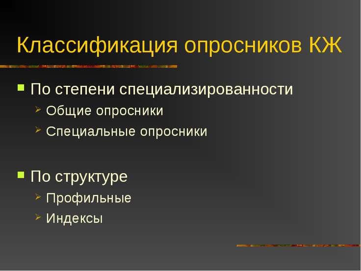 Классификация опросников КЖ По степени специализированности Общие опросники С...