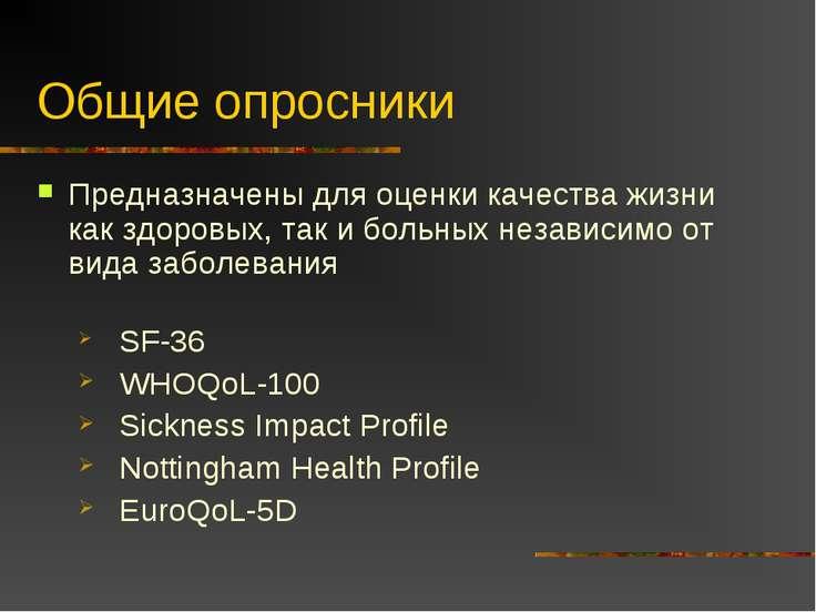 Общие опросники Предназначены для оценки качества жизни как здоровых, так и б...