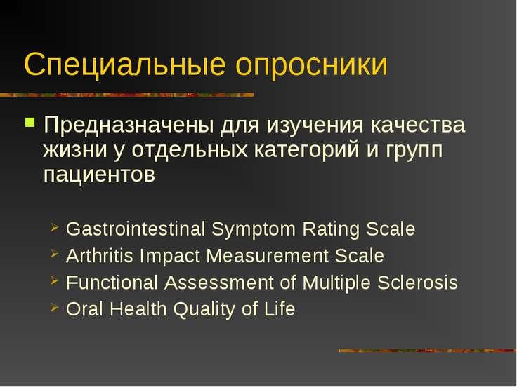 Специальные опросники Предназначены для изучения качества жизни у отдельных к...