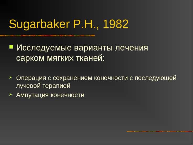 Sugarbaker P.H., 1982 Исследуемые варианты лечения сарком мягких тканей: Опер...