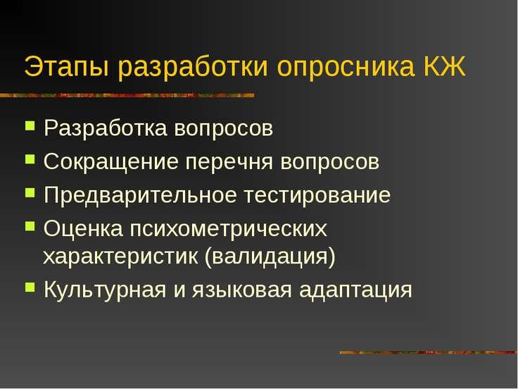 Этапы разработки опросника КЖ Разработка вопросов Сокращение перечня вопросов...
