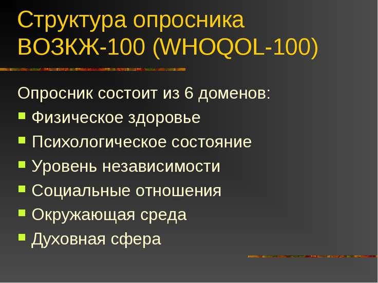 Структура опросника ВОЗКЖ-100 (WHOQOL-100) Опросник состоит из 6 доменов: Физ...
