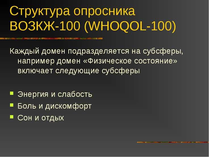 Структура опросника ВОЗКЖ-100 (WHOQOL-100) Каждый домен подразделяется на суб...