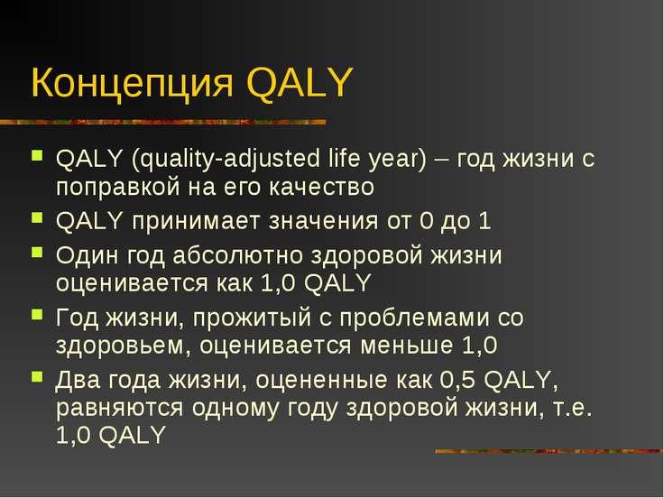 Концепция QALY QALY (quality-adjusted life year) – год жизни с поправкой на е...
