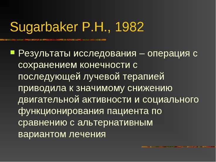 Sugarbaker P.H., 1982 Результаты исследования – операция с сохранением конечн...