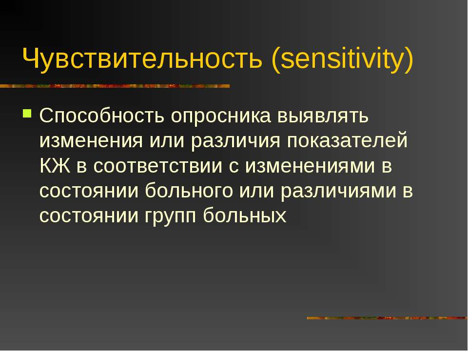 Чувствительность (sensitivity) Способность опросника выявлять изменения или р...