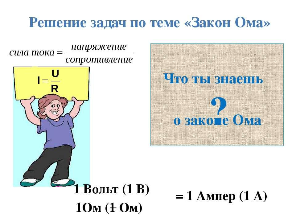 ? Что ты знаешь о законе Ома Решение задач по теме «Закон Ома» = 1 Ампер (1 А...
