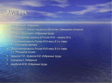 XVIII век Петр Великий. Избранное Посошков И.Т. Книга о скудости и богатстве....
