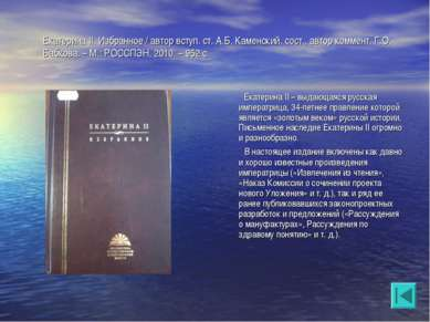 Екатерина II. Избранное / автор вступ. ст. А.Б. Каменский, сост., автор комме...