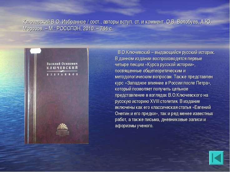 Ключевский В.О. Избранное / сост., авторы вступ. ст. и коммент. О.В. Волобуев...