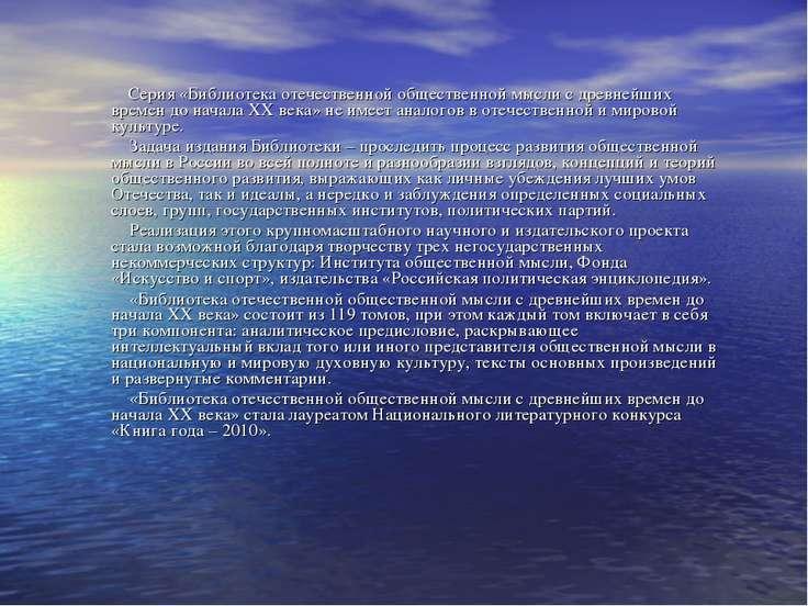Серия «Библиотека отечественной общественной мысли с древнейших времен до нач...