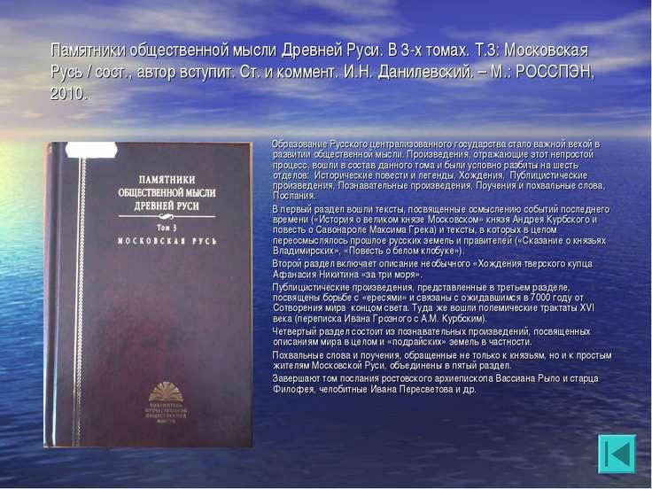 Памятники общественной мысли Древней Руси. В 3-х томах. Т.3: Московская Русь ...