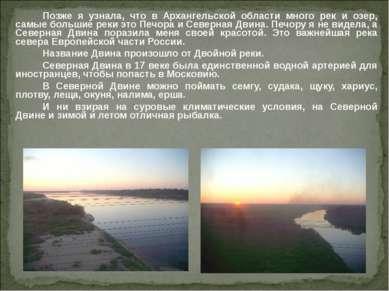 Позже я узнала, что в Архангельской области много рек и озер, самые большие р...