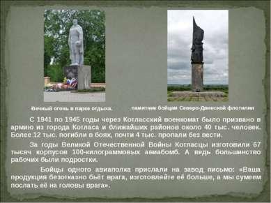 С 1941 по 1945 годы через Котласский военкомат было призвано в армию из город...