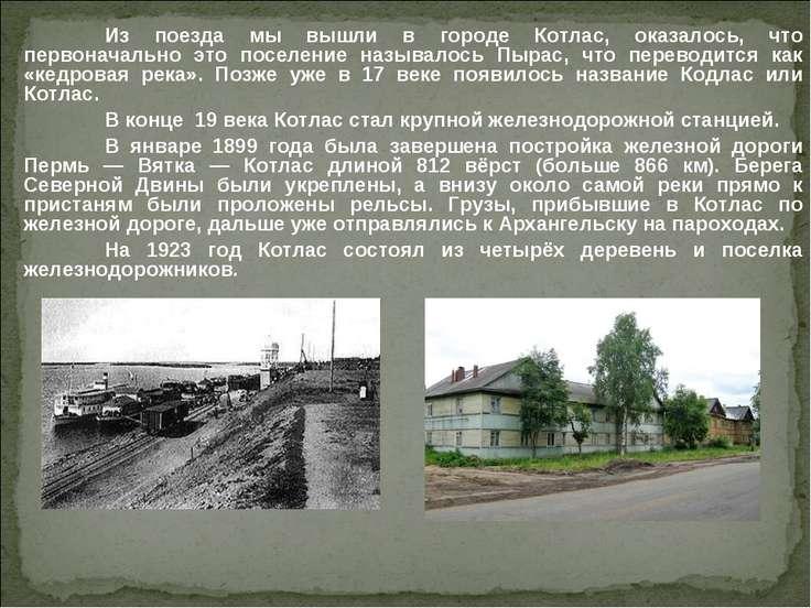 Из поезда мы вышли в городе Котлас, оказалось, что первоначально это поселени...