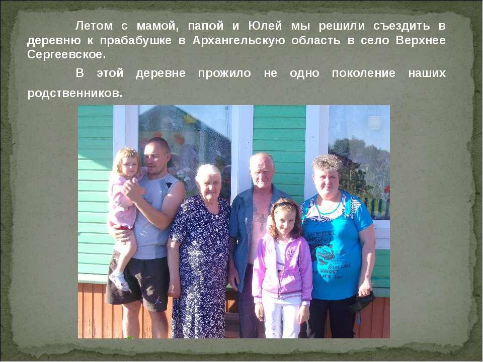 Летом с мамой, папой и Юлей мы решили съездить в деревню к прабабушке в Архан...