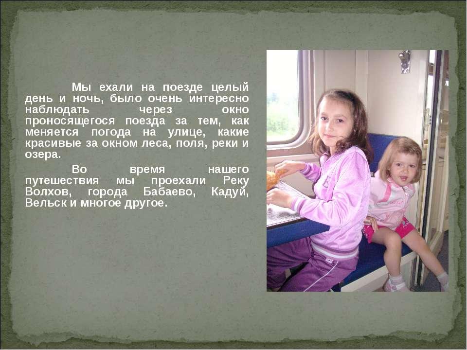 Мы ехали на поезде целый день и ночь, было очень интересно наблюдать через ок...