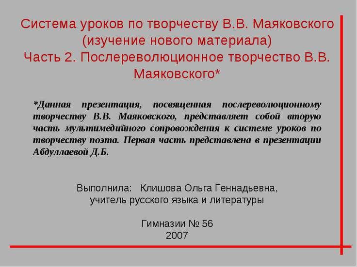 Система уроков по творчеству В.В. Маяковского (изучение нового материала) Час...