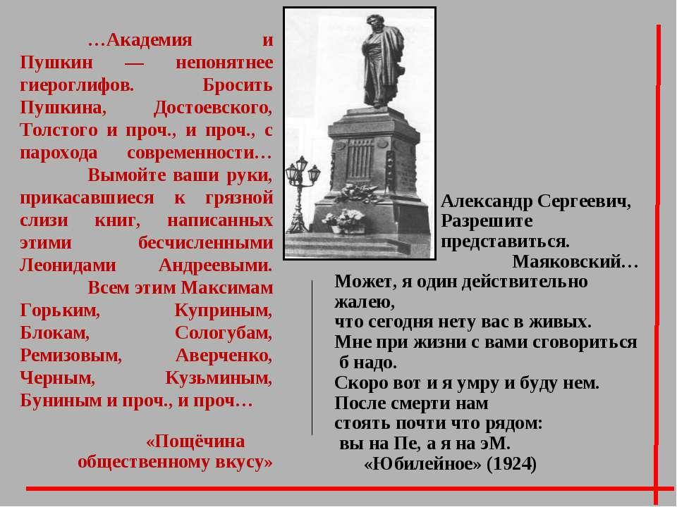 …Академия и Пушкин — непонятнее гиероглифов. Бросить Пушкина, Достоевского, Т...