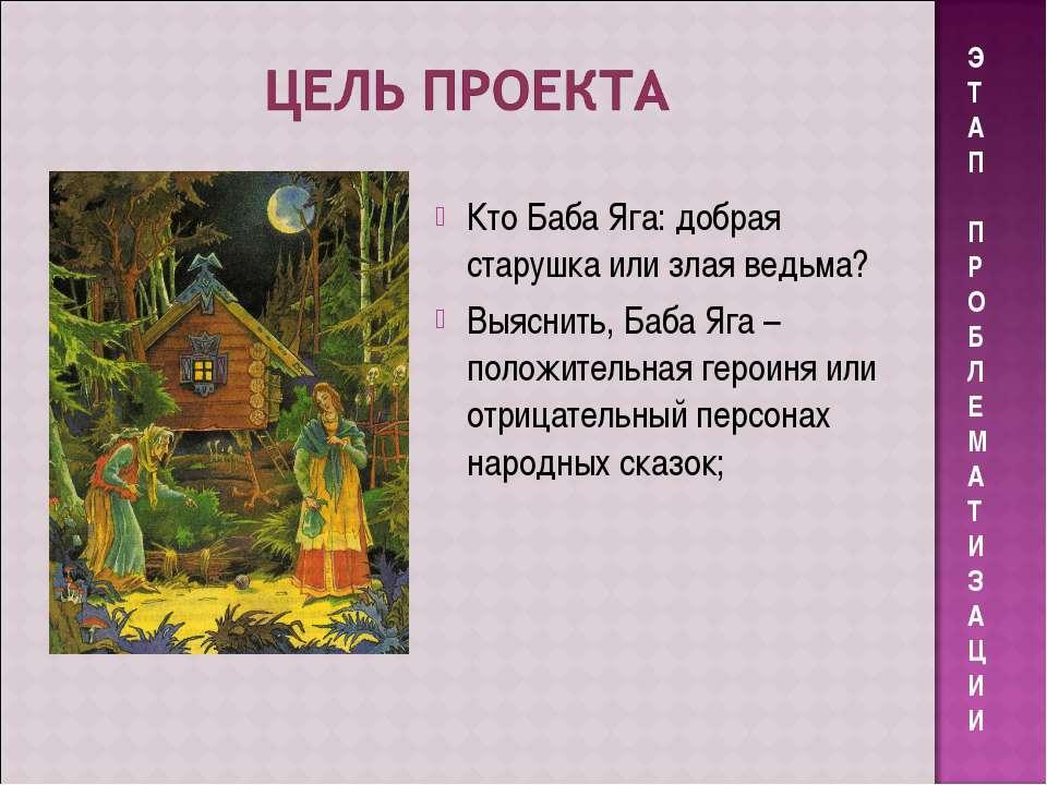 Кто Баба Яга: добрая старушка или злая ведьма? Выяснить, Баба Яга – положител...