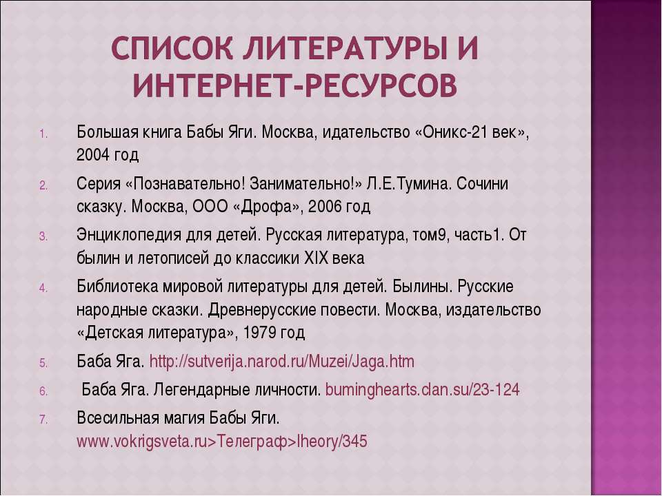 Большая книга Бабы Яги. Москва, идательство «Оникс-21 век», 2004 год Серия «П...