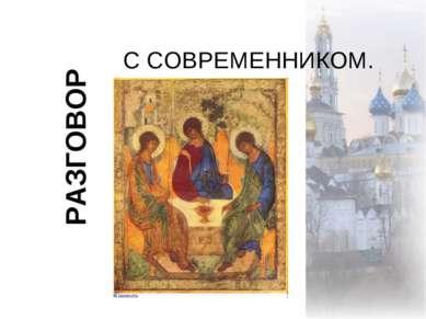 РАЗГОВОР С СОВРЕМЕННИКОМ.
