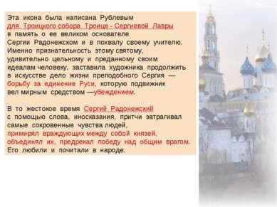 Эта икона была написана Рублевым для Троицкого собора Троице - Сергиев...