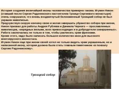 История создания величайшей иконы человечества примерно такова. Игумен Никон ...