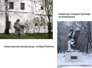 Новоспасский монастырь. Андрей Рублев. Памятник Андрею Рублеву во Владимире.