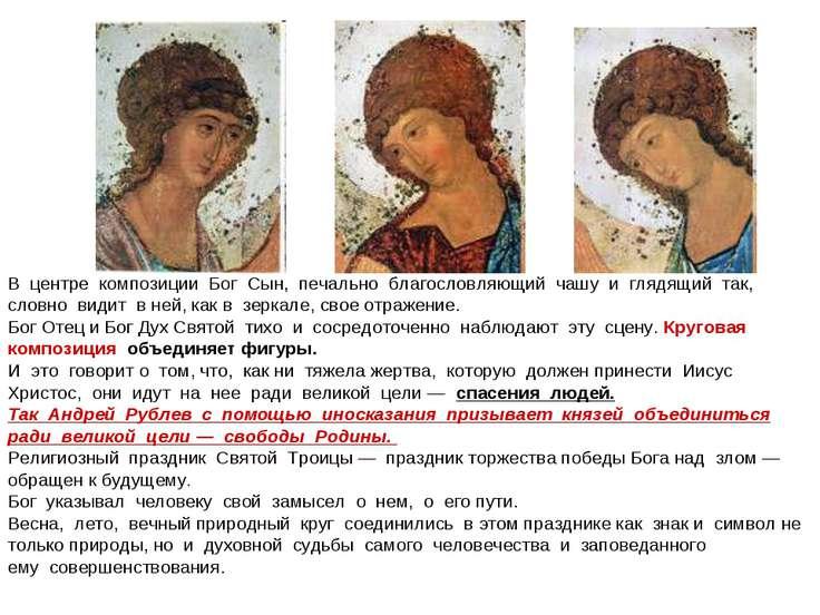 В центре композиции Бог Сын, печально благословляющий чашу и глядящи...