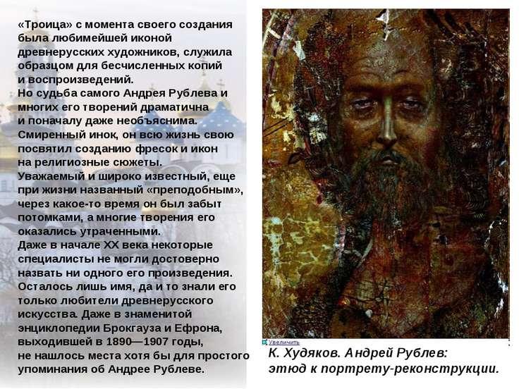 «Троица» с момента своего создания была любимейшей иконой древнерусских худож...