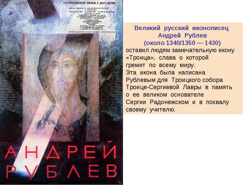 Великий русский иконописец Андрей Рублев (около 1340/1350 — 1430) остави...
