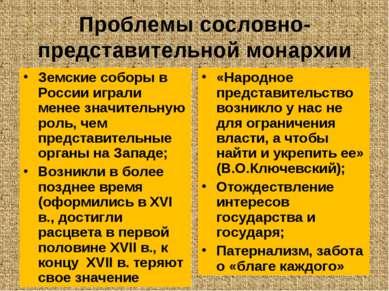 Проблемы сословно-представительной монархии Земские соборы в России играли ме...