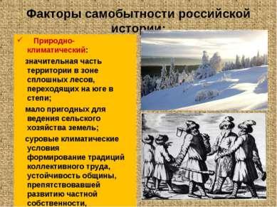 Факторы самобытности российской истории: Природно-климатический: значительная...